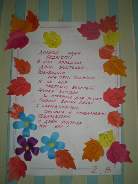 Картинки и открытки на День учителя своими руками
